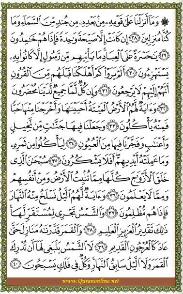 ясин сура текст читать на арабском ищу похожих